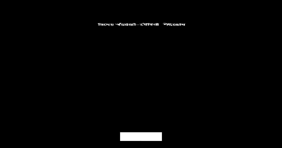 97db0a2a032 VIDEHA ENGLISH MAITHILI DICTIONARY.pdf