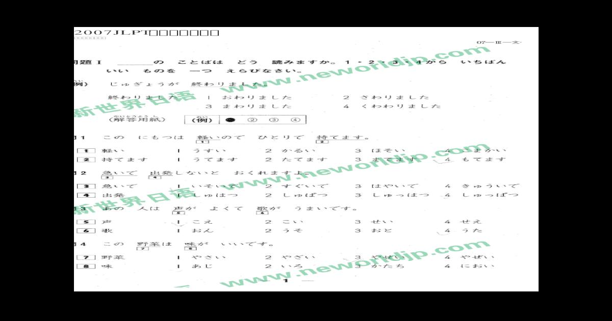 jlpt n4 2007 Qns Paper