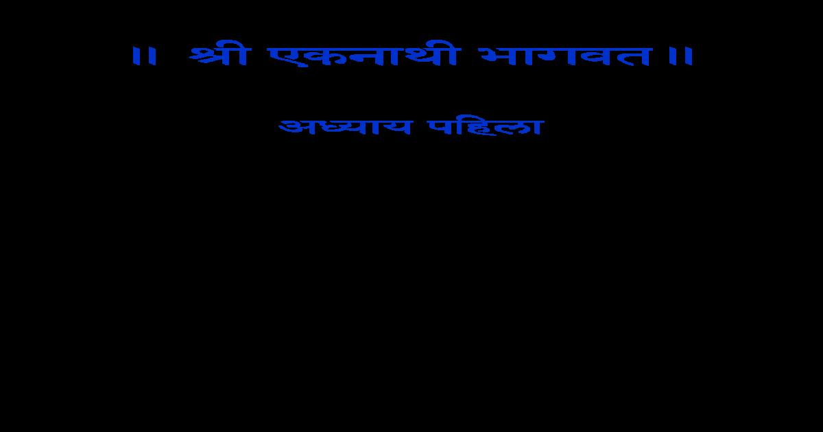 In pdf bhagwat eknathi marathi