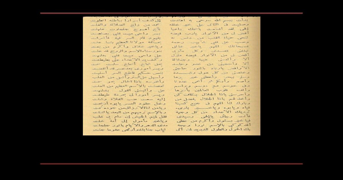 Terjemah Kitab Syamsul Maarif Pdf