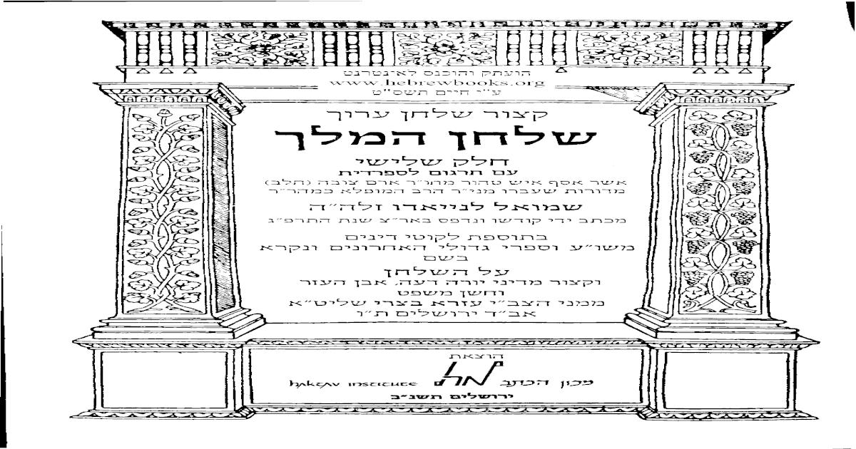 Shuljan Hamelej 3.pdf