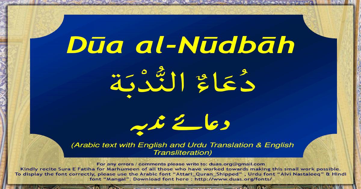 Urdu English Transliteration