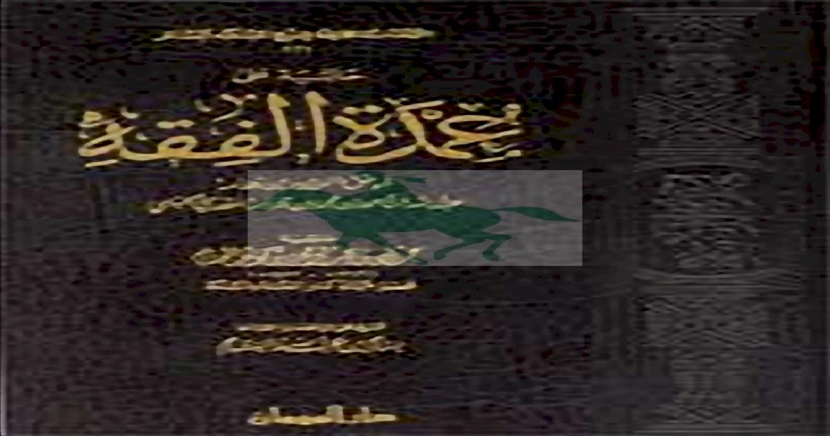Umdat Al Fiqh by Ibn Qudaamah Al Maqdisi Famous Hambali Fiqh