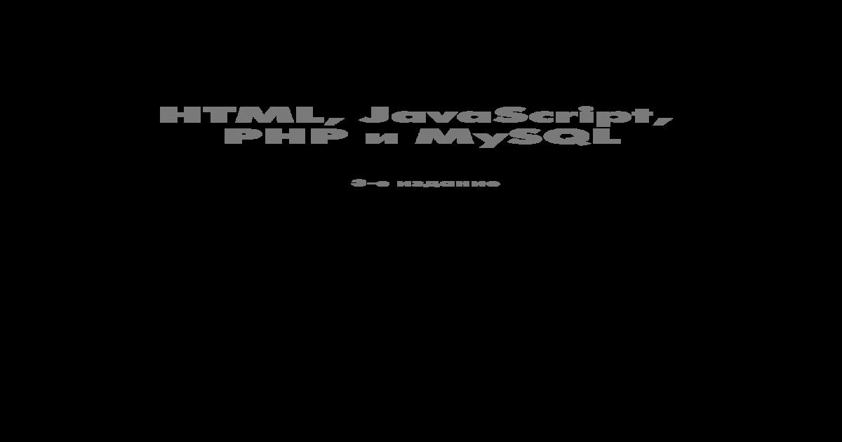 HTML, JavaScript, PHP MySQL  Web- - 2010