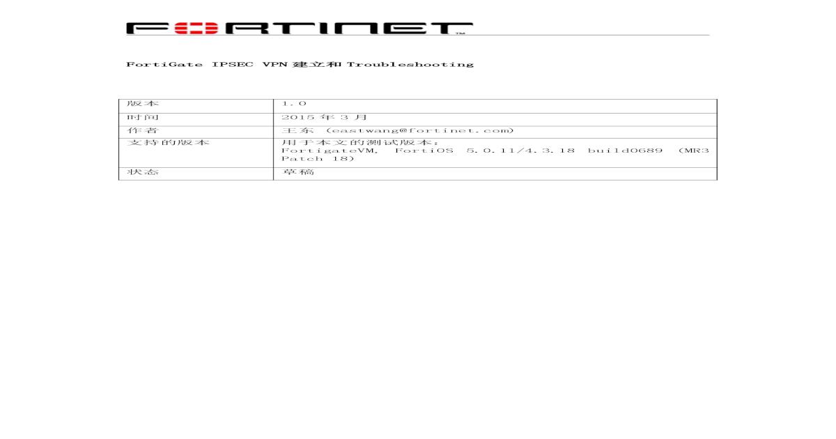 FortiGate IPSEC VPNTroubleshooting 1 0 FortiOS 5 0 11/4 3 18