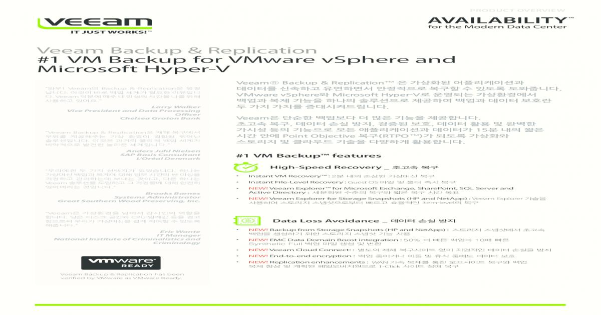 Veeam B ackup R eplication #1 VM B ackup for VMware     DU