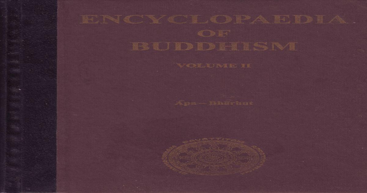 Enceylopaedia of Buddhism Vol II srilanka verson
