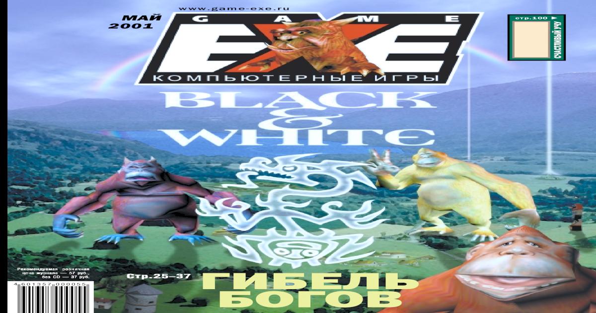 Game EXE 05 2001