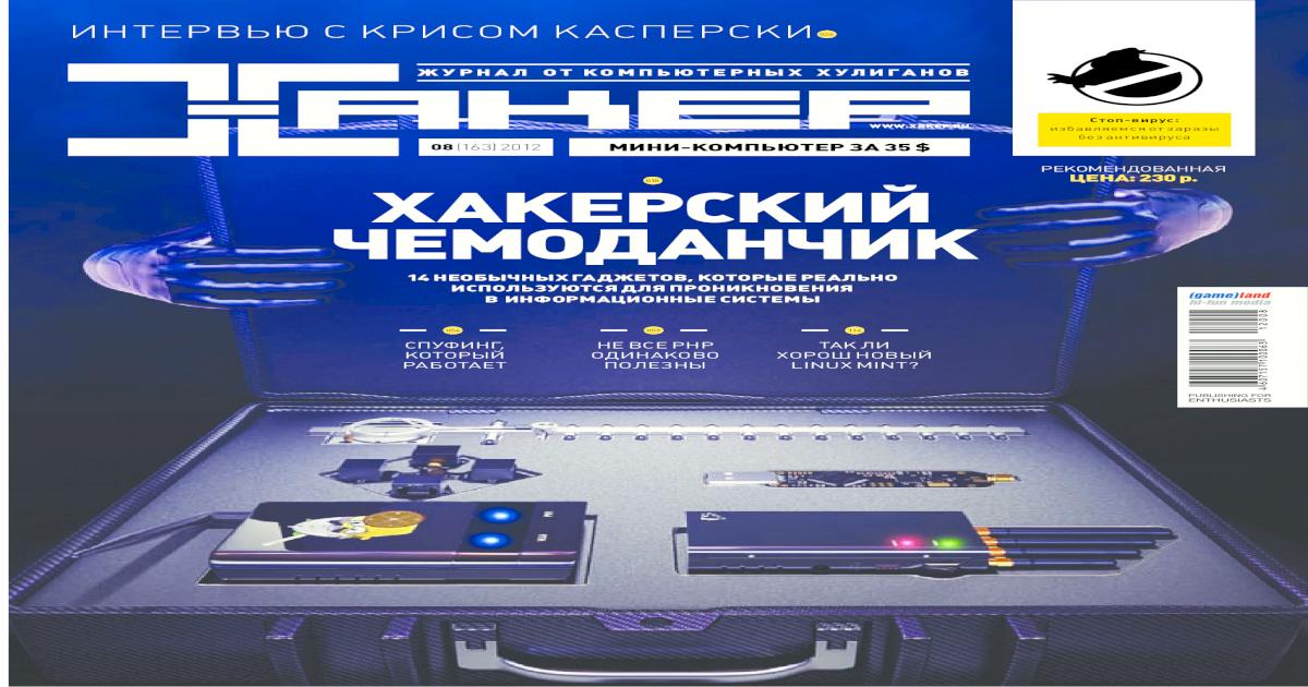 2012 08(163) pdf