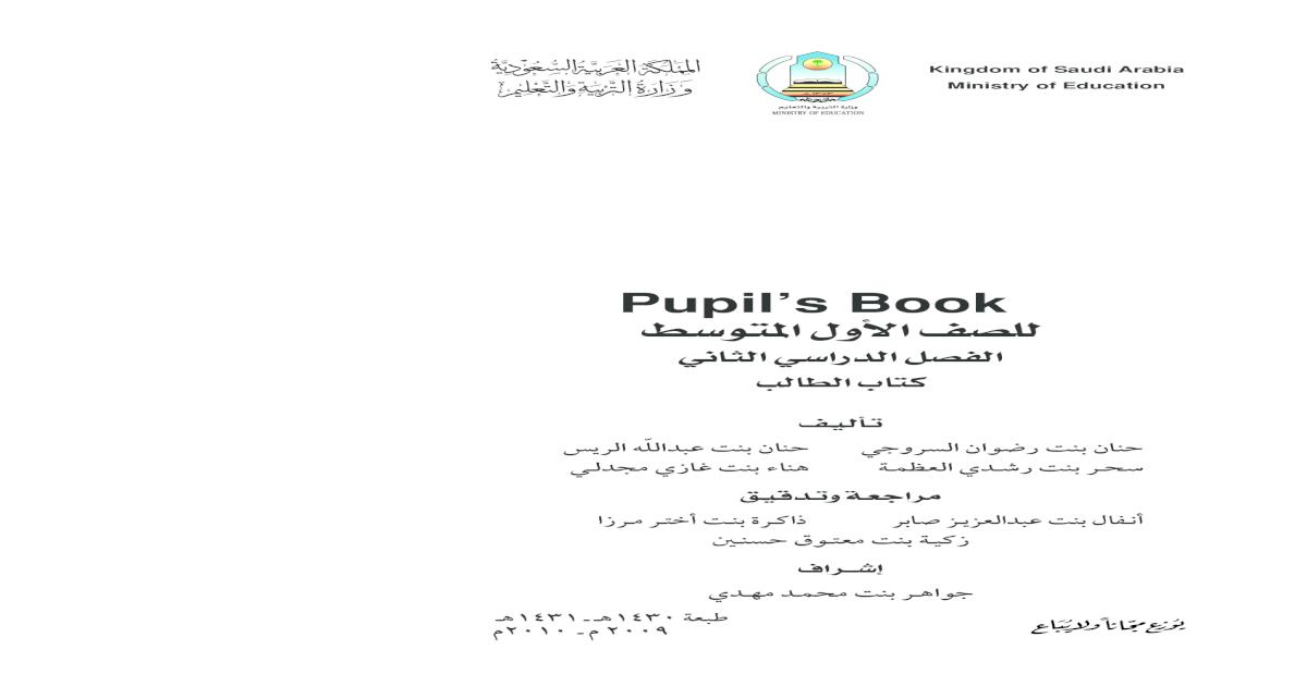 full blast 2 كتاب الطالب pdf