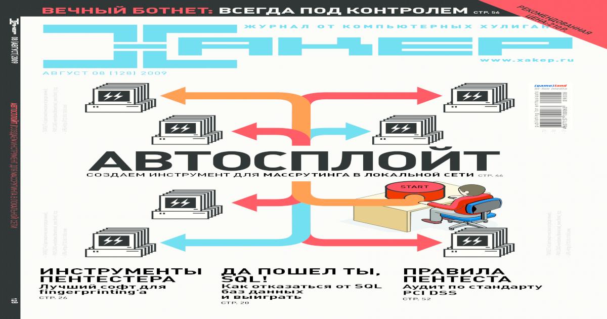 2009 08(128) pdf