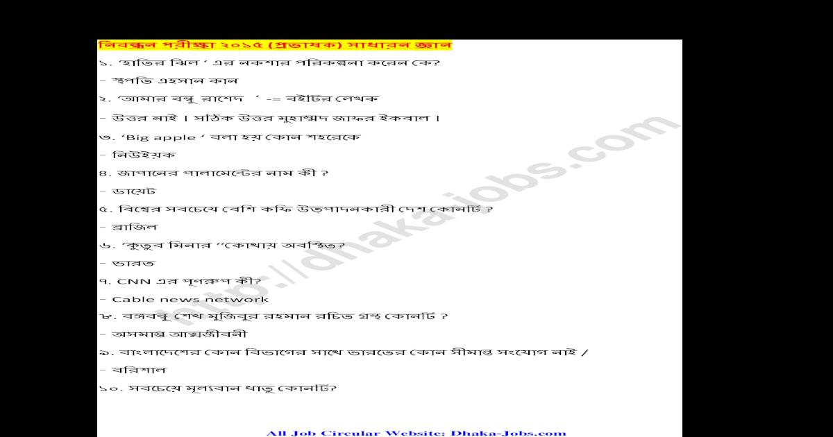 dhaka-jobs - ?? :
