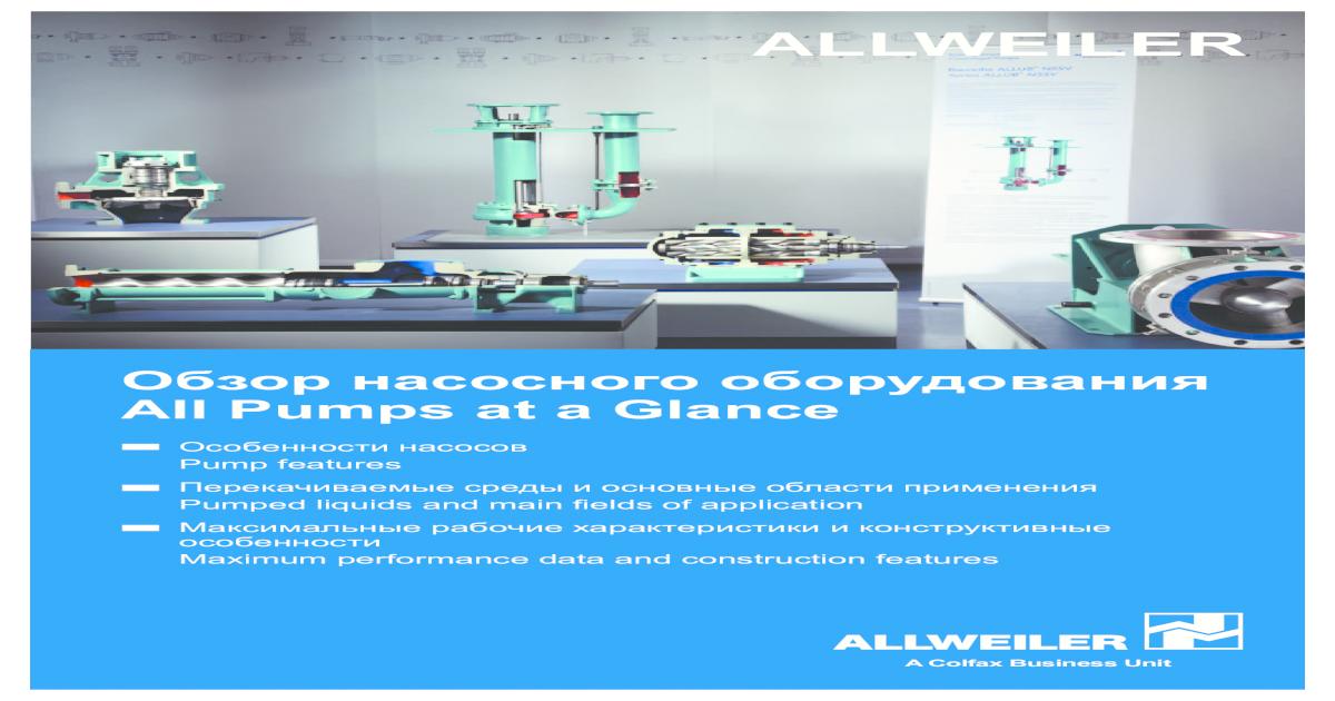 ALLWEILER - Features ALLWEILER supplies pumps of different
