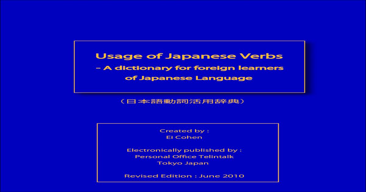 Usage of Japanese Verbs - Ei ?? Usage of Japanese Verbs - A