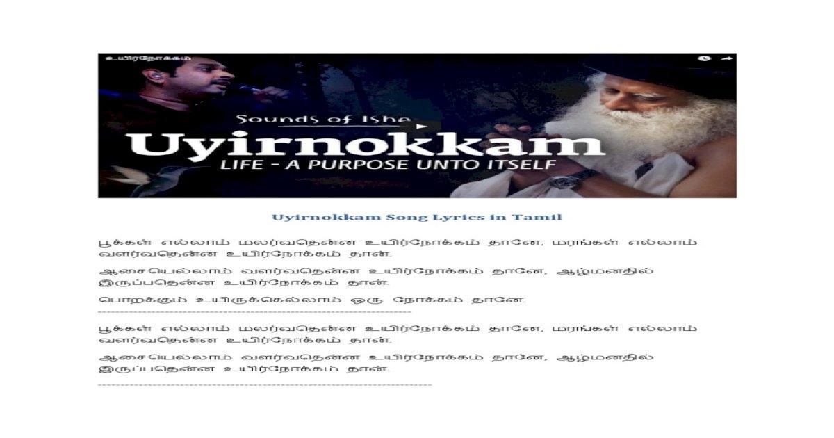 Isha Uyirnokkam Song Tamil Lyrics