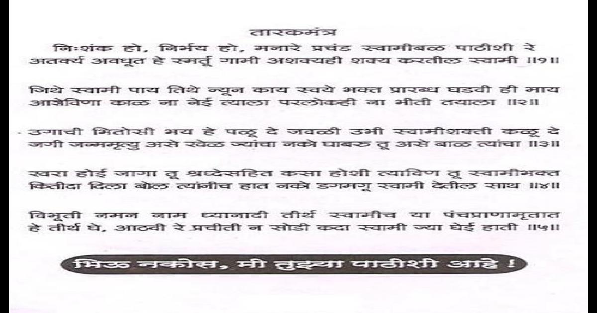 Taarak Mantra Shri Swami Samartha