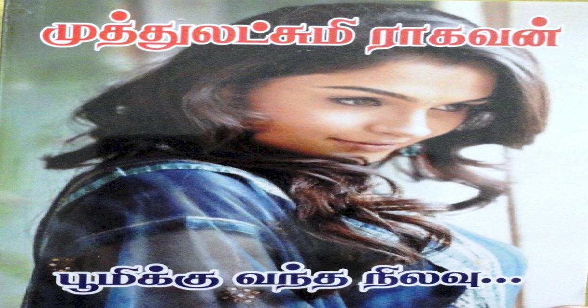Kupdf Tamil Novels