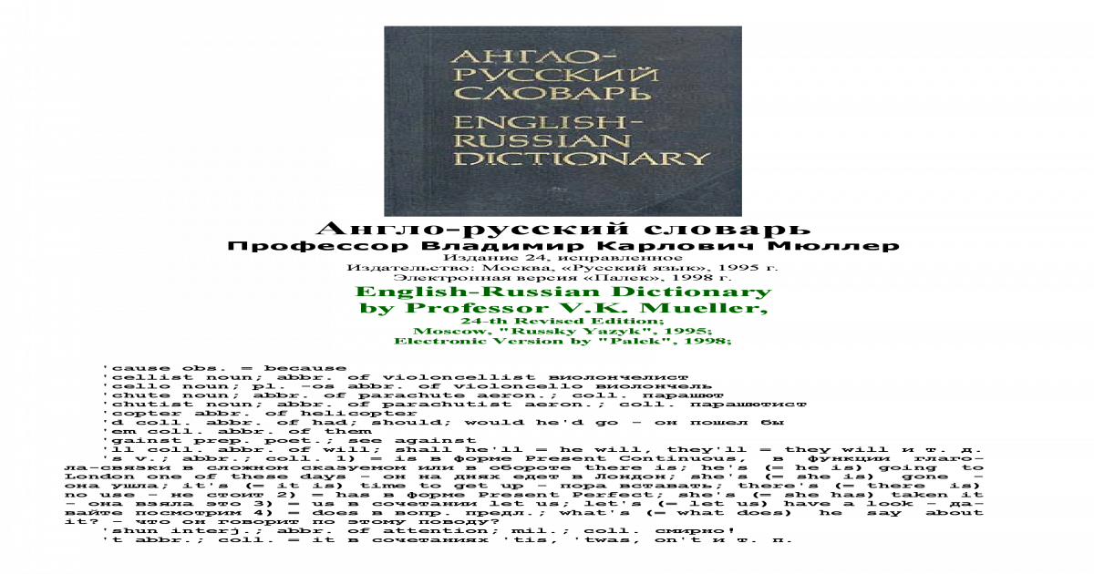 English-Russian Dictionary by Muller