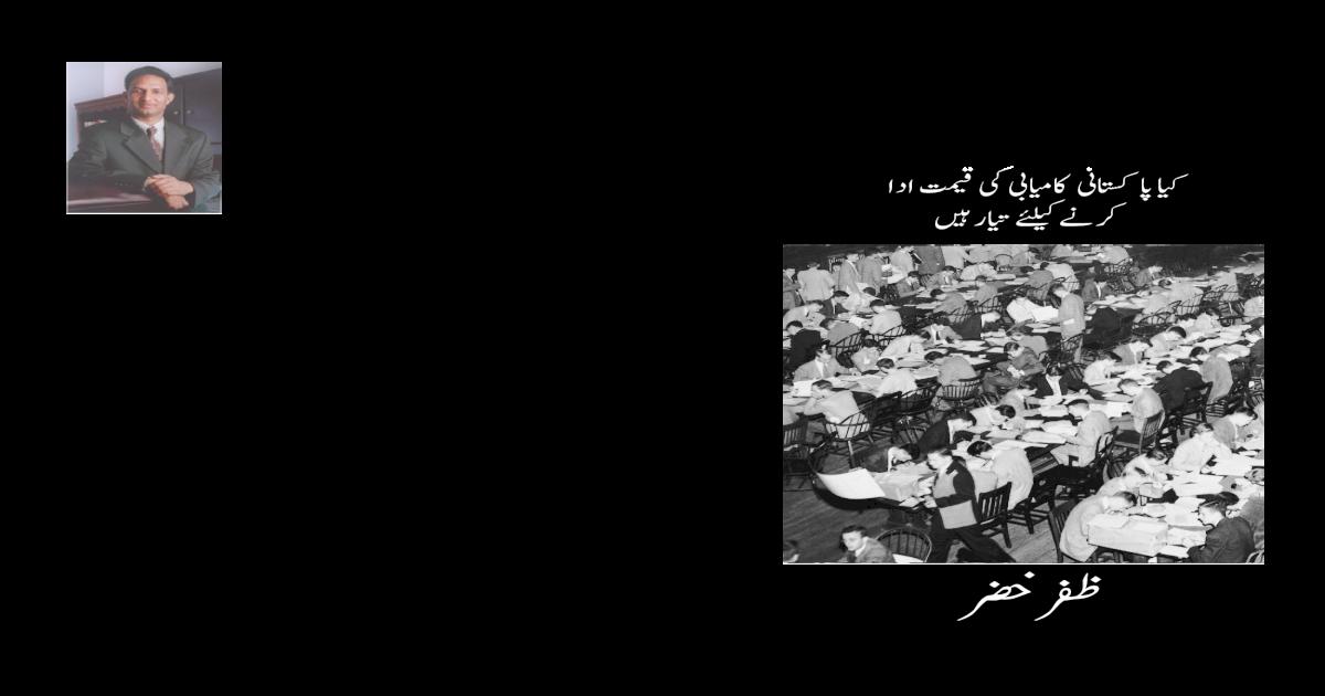 Rev 00 Urdu Inqilab 00