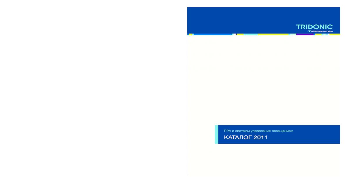 Tridonic catalog 2011 on
