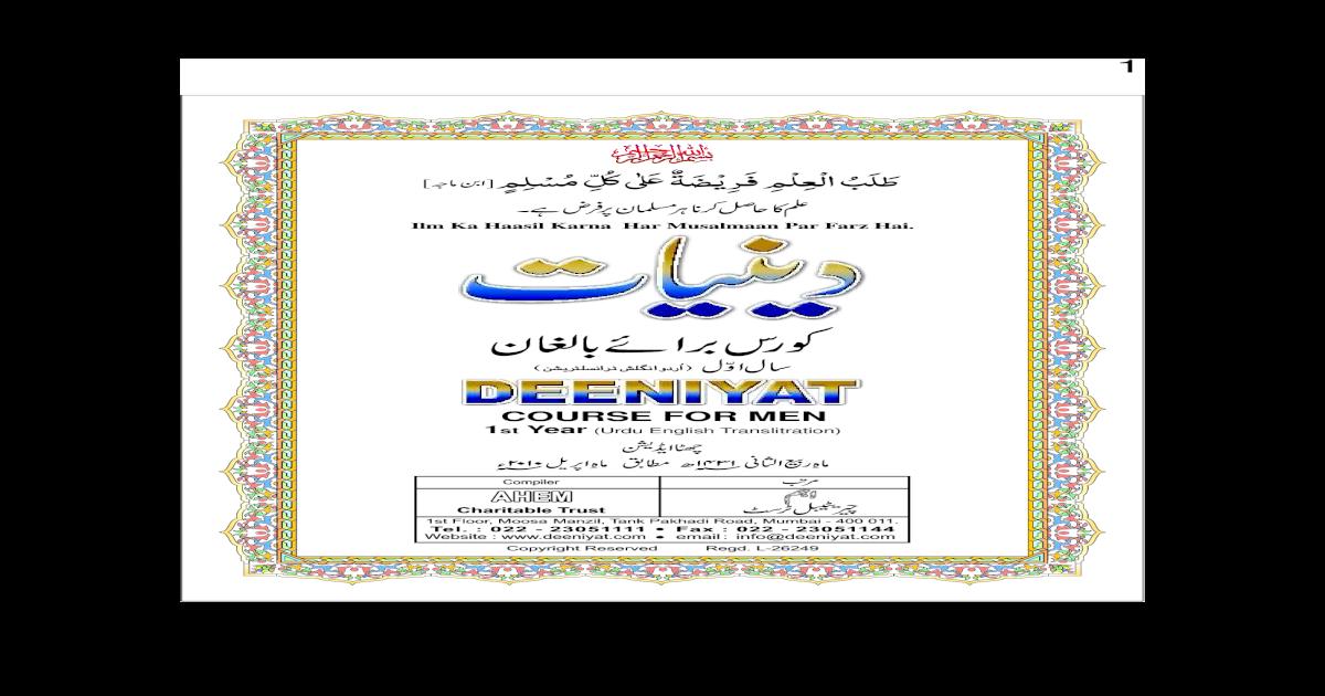 1st Year Men Urdu English Transliteration Course